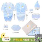 嬰兒禮盒 棉質嬰兒衣服套裝0-3個月6春秋夏季初生剛出生滿月新生兒禮盒寶寶 3款T