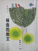 【書寶二手書T5/兒童文學_OJK】林良的散文_林良