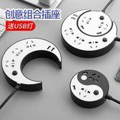 usb插座創意插座帶USB接線板充電插線板迷你便捷插座家用電排插拖線板露 台北日光