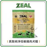 ZEAL真致[純淨低敏雞肉犬糧,3kg,紐西蘭製](免運)