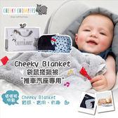 ✿蟲寶寶✿【Cheeky Blanket】英國製造 旅行/推車/氣座/多功能袋鼠搓搓被 - 閃耀星星