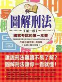 (二手書)圖解刑法:國家考試的第一本書(第二版)