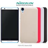 ☆愛思摩比☆NILLKIN HTC Desire 820 超級護盾硬質保護殼 抗指紋磨砂硬殼 保護套 保護殼