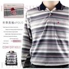【大盤大】(P67268) 男 口袋 長袖POLO衫 條紋棉衫 冬 台灣製休閒T 運動棉衫 寬鬆 爸爸節 大尺碼