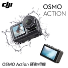 送64g +掛繩 3C LiFe DJI OSMO Action運動相機 公司貨 4K HDR影片 (公司貨)