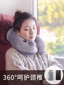 旅行充氣U型枕u形頸椎枕頭按壓式脖子護頸枕飛機睡覺神器便攜靠枕 polygirl