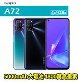 OPPO A72 4G/128G 6.5吋 贈9H玻璃貼 智慧型手機 免運費