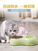 寵物碗 貓碗雙碗自動飲水貓盆食盆寵物貓用品狗碗狗食盆糧盆狗狗貓咪用品
