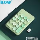 BOW航世無線數字鍵盤鼠標套裝外接蘋果ipad筆記本臺式電腦帶小鍵盤迷你財務會計辦公打 【99免運】