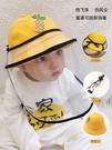 兒童防護帽 韓國兒童防護帽子男童防飛沫護面遮臉頭罩隔離帽防唾液女童漁夫帽【全館免運】