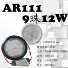 AR111 9珠 12W LED燈泡 外裝變壓器【數位燈城 LED-Light-Link】盒燈 / 崁燈 / 軌道燈 / 夾燈 / 吸頂燈