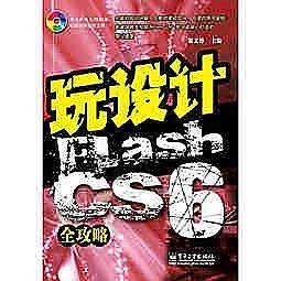簡體書-十日到貨 R3Y【玩設計:Flash CS6 全攻略】 9787121180255 電子工業出版社 作者:黎文鋒
