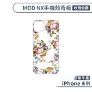 【犀牛盾】iPhone 7 / 8 / X系列 MOD NX手機殼背板 玫瑰伯爵 不含邊框 防刮背板