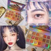 眼影盤 超火的網紅抖音同款眼影盤韓國初學者少女繫學生啞光18色眼影