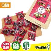 【甲仙農會】梅精Q糖50g/包 梅仙子 零食 糖果 零嘴【好時好食】