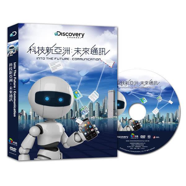 科技新亞洲:未來通訊 DVD 溝通 距離 傳播 台灣 新加坡 韓國 日本 亞洲 機器 雲端  (購潮8)