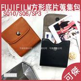 拍立得底片 Fujifilm Instax Square 專用方形底片蒐集包 相本 相簿 項冊 蒐集冊 適用 SQ6 SQ10 SP3 可傑