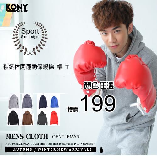 KONY【AK7085】《型男嚴選繽紛多色素面連帽TEE》百搭棉褲 大學T 390↘199