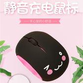 靜音可愛女生無線充電滑鼠
