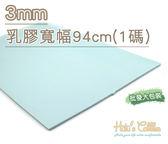 糊塗鞋匠 優質鞋材 S26 3mm乳膠寬幅94cm(1碼) 批發專區 1碼販售 台灣製造 天然乳膠