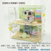 倉鼠籠-倉鼠籠子透明多彩雙層別墅超大透明倉鼠用品玩具籠子套餐【全館免運】