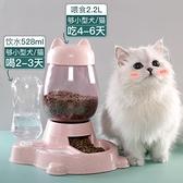 貓咪自動喂食器狗糧機貓糧喂貓喂水一體狗狗飲水自助投食寵物用品 夢幻小鎮