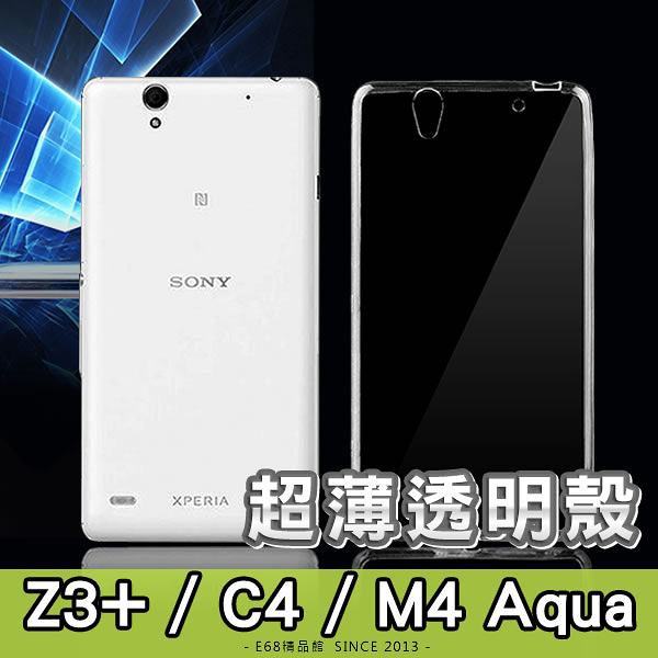 E68精品館 SONY Z3+ PLUS E6553/C4 E5353/M4 E2363 極致超薄 透明殼 手機殼 保護套 軟殼 手機套 果凍 殼