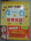 【書寶二手書T8/保健_E4D】決定一生健康!4-6歲營食譜_吳光馳
