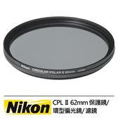 郵寄免運費 3C LiFe NIKON尼康CPL II 62mm 偏光鏡 台灣代理商公司貨