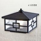 【豪亮燈飾】(OD-3126)戶外門柱燈...