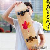 四輪專業滑板青少年兒童初學者 易樂購生活館
