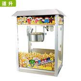 道升全自動爆米花機商用爆米花鍋美式球形玉米花機器苞米花爆谷機巴黎衣櫃