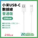 【刀鋒】小米USB-C數據線 普通版 100cm 現貨 當天出貨 充電線 傳輸線 手機充電 Type-C
