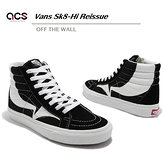 Vans Sk8-Hi Reissue 黑 白 高筒 扭曲水波紋 男鞋 女鞋 休閒鞋 【ACS】 VN0A4U3D21N