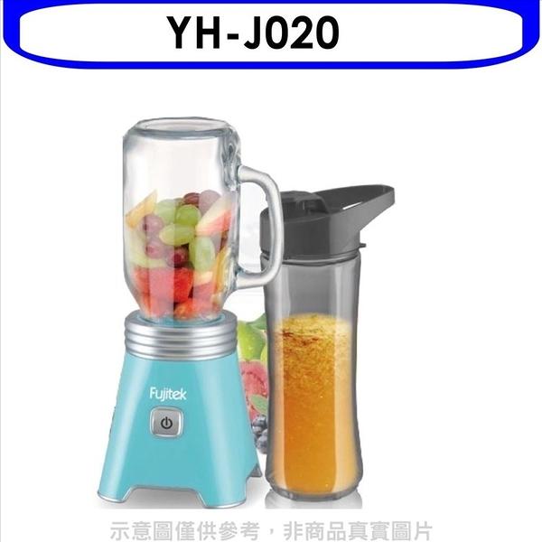 挖寶清倉富士電通【YH-J020】隨行杯果汁機贈品