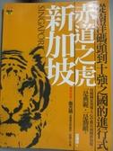 【書寶二手書T4/大學社科_KNU】赤道之虎新加坡-從南洋碼頭到十強之國的進行式_匡導球