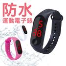 台灣現貨 防水運動手錶 M2 二代造型 手錶 手環 運動手錶 可當活動 贈品 禮品