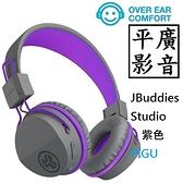 平廣 送袋 JLab JBuddies Studio 紫色 藍芽耳機 無線兒童耳機 兒童小孩用 耳罩式 台灣公司貨保1年