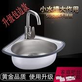 不銹鋼三角盆 加厚小水槽 超小角單槽水盆洗菜盆洗手盆洗碗池 ATF 夏季狂歡
