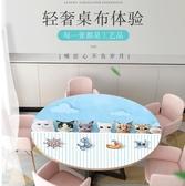 桌布-卡通大小圓桌桌布pvc防水防油軟質塑料玻璃膠墊家用客廳圓形臺 YYS 多麗絲