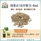 【綠藝家】珪藻土(矽藻土顆粒)1公斤裝(...