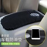 可按摩汽車防滑墊 超大扶手箱車用防滑墊置物墊硅膠車載手機香水 【夏日新品】