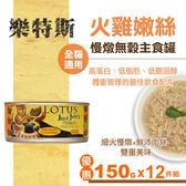 【SofyDOG】LOTUS樂特斯 慢燉嫩絲主食罐 火雞肉口味 全貓配方( 150g 12件組) 貓罐 罐頭