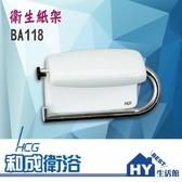 HCG 和成 BA118 捲筒式 衛生紙架 -《HY生活館》水電材料專賣店