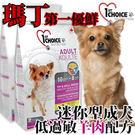 【培菓平價寵物網】新包裝瑪丁》第一優鮮 迷你型成犬低過敏羊肉飼料-0.35kg