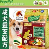 【培菓平價寵物網】維吉》VP專業級成犬無榖狗食-靈芝