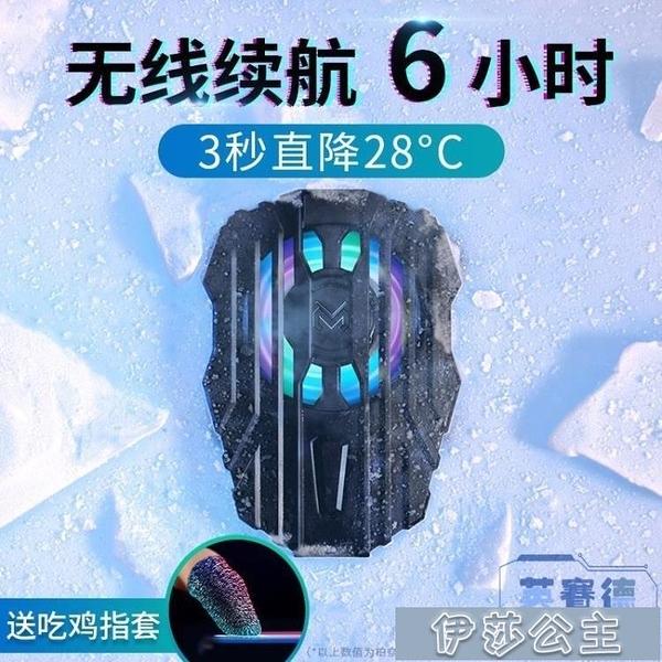手機散熱器降溫小風扇無線風冷背夾便攜式專用散熱器【快速出貨】