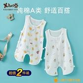 嬰兒琵琶連體衣薄款寶寶琵琶衣純棉無袖背心網眼爬服【小橘子】
