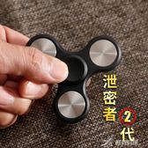 指尖陀螺指尖陀螺成人手指陀螺指間螺旋兒童減壓玩具絕版發光合金樂芙美鞋