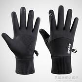 騎行手套男女秋冬季戶外觸屏摩托車防水防風保暖加絨滑雪運動手套 名購新品